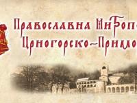 СПЦ: Пастирско писмо организаторима параде бестидности