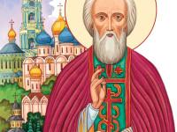 Како је свети Сергије помогао младом свештенику (прича)