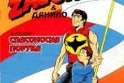 Domaći pravoslavni strip – Zagor i Danilo