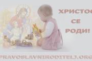 Hristos se rodi!