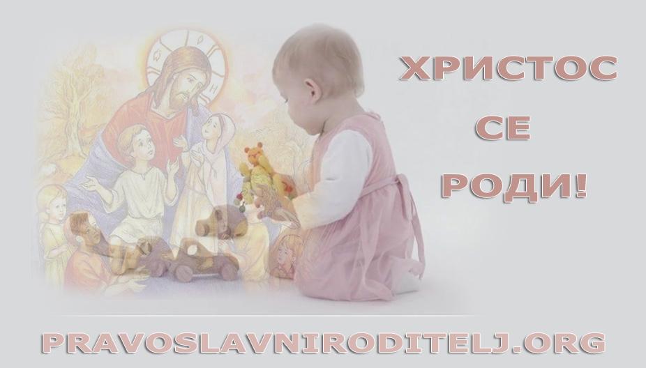 hristos-se-rodi-2016-1