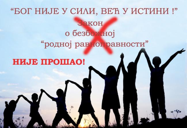 """Победа православних породичних људи – """"Ако је Бог с нама, ко ће против нас!"""""""