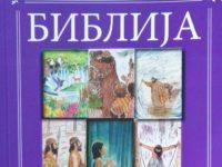 UPOZORENJE: Odbor za versku nastavu podelio deci lažnu Bibliju