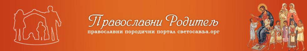 Православни Родитељ