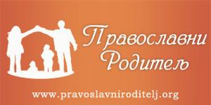 pravoslavniroditelj-bnr-300x150