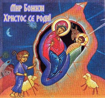 Христос се роди! Ваистину се роди!