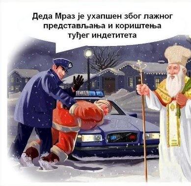 Свети Никола и Деда Мраз