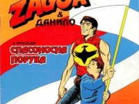 Домаћи православни стрип – Загор и Данило