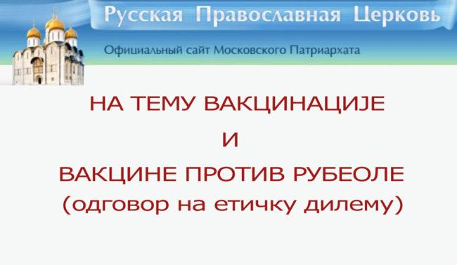 Став Руске Православне Цркве у вези са вакцином против рубеоле