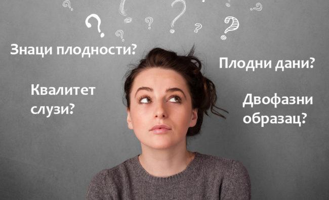 Праћење плодности – одговори на честа питања и недоумице